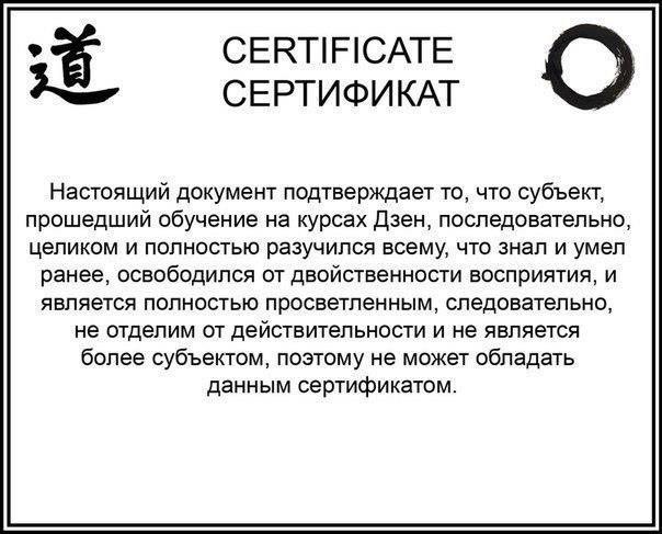 сертификат ничего
